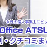 オンラインアシスタント『Office ATSUMI』の評判と口コミ・メリット・デメリットまとめ!
