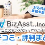 ビズアシスタントオンラインの口コミ・評判まとめ!オンライン秘書サービス