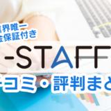 i-STAFF(アイスタッフ)の口コミ・評判まとめ!オンライン秘書サービス