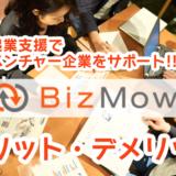 BizMowの口コミ・評判まとめ!オンライン秘書サービス