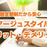 オンラインアシスタント 『アージュスタイル』の口コミ・評判・メリット・デメリット