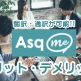 オンラインアシスタントサービス『Asqme』の口コミ・評判・メリット・デメリットまとめ
