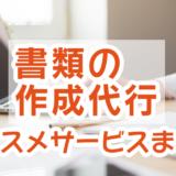 【2019年版】書類の作成代行サービスおすすめ5選