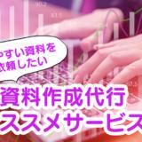 【2019年版】資料作成代行サービス比較ランキングTOP10