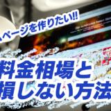 【2019年版】ホームページ作成の料金相場と損をしない具体的な方法