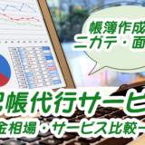 記帳代行サービスの料金相場と各種サービス価格比較!