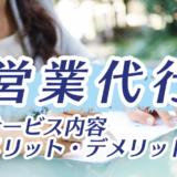 【2019年最新】営業代行を格安で依頼できるサービス8選!メリット・デメリット