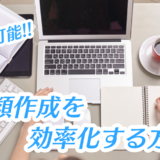 書類作成を効率化する方法6選!【半分以下に時短も可能!】