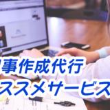 【2019年最新】記事作成代行サービスおすすめ11選